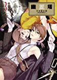 幽麗塔 (3) (ビッグコミックス)