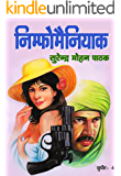 Nymphomaniac (Sudhir Kohli Book 4) (Hindi Edition)