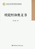 吠陀经和奥义书 (中国社会科学院学部委员专题文集)