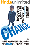 小説CHANGE