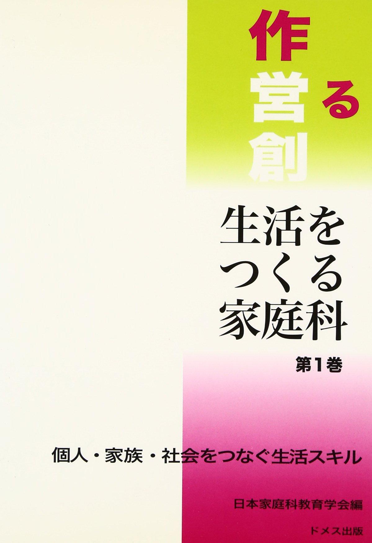 Kojin kazoku shakai o tsunagu seikatsu sukiru. ebook