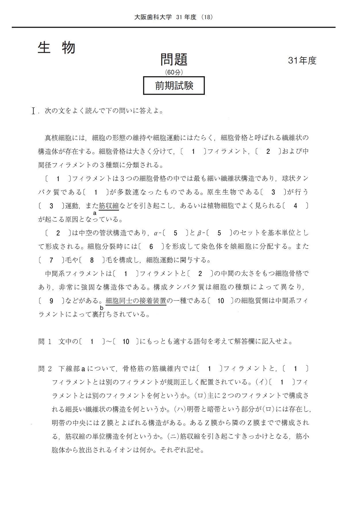 大学 大阪 歯科