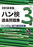 2018年版 ハングル能力検定試験 過去問題集 3級 (「ハングル」能力検定試験(CD付))