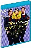 アイム・ソー・エキサイテッド!  Blu-ray