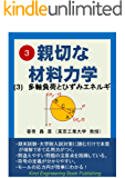 親切な材料力学3分冊の3巻ー多軸負荷とひずみエネルギ