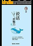 """说话的魅力:新版(著名畅销书作家刘墉经典作品合订本,三十年""""话术""""经验倾囊相授) (刘墉作品集)"""