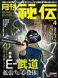 月刊 秘伝 2019年 04月号