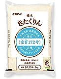 【精米】ホクレン 北海道産 農薬節減米 白米 きたくりん 5kg 平成28年産