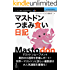 マストドンつまみ食い日記 (NextPublishing)