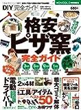 【完全ガイドシリーズ011】DIY完全ガイド (100%ムックシリーズ)