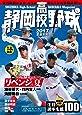 静岡高校野球2017夏直前号