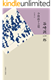少将滋干之母 (谷崎润一郎作品系列)