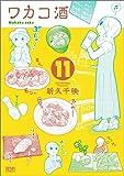 ワカコ酒 11 (ゼノンコミックス)