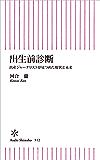 出生前診断 出産ジャーナリストが見つめた現状と未来 (朝日新書)