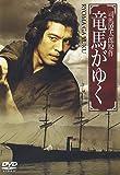 竜馬がゆく [DVD]