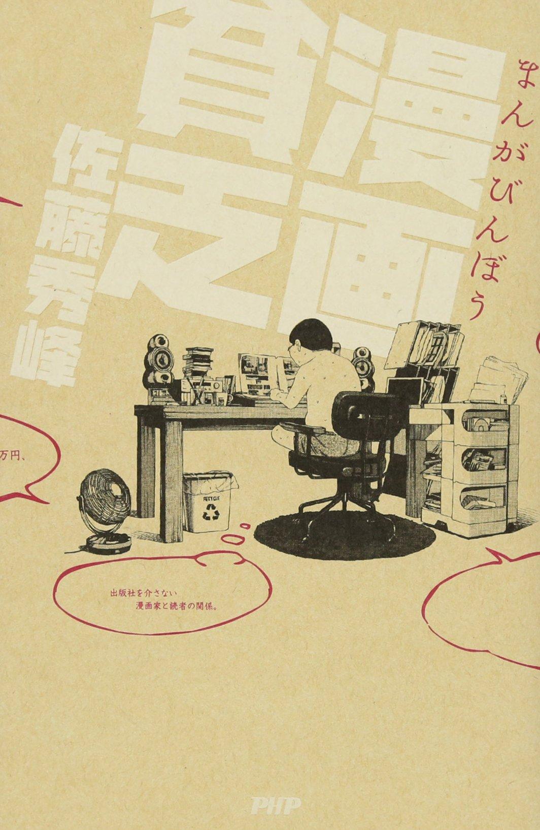 漫画貧乏(まんがびんぼう) | 佐藤 秀峰 |本 | 通販 | Amazon