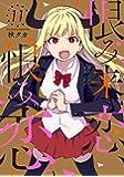 恨み来、恋、恨み恋。(11) (ガンガンコミックスJOKER)