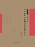 十六世纪以来潮汕的宗族与社会