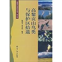 高黎贡山鸟类与保护区拾遗