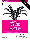 算法技术手册(原书第2版)