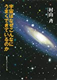 知のトレッキング叢書 宇宙はなぜこんなにうまくできているのか