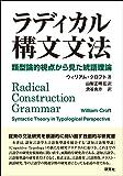 ラディカル構文文法 ——類型論的視点から見た統語理論  Radical Construction Grammar ――Syntactic Theory in Typological Perspective