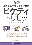 これ以上やさしく書けない ピケティのトリセツ (Panda Publishing)