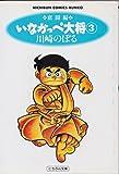 いなかっぺ大将 (3) (にちぶん文庫―Nichibun comics bunko)