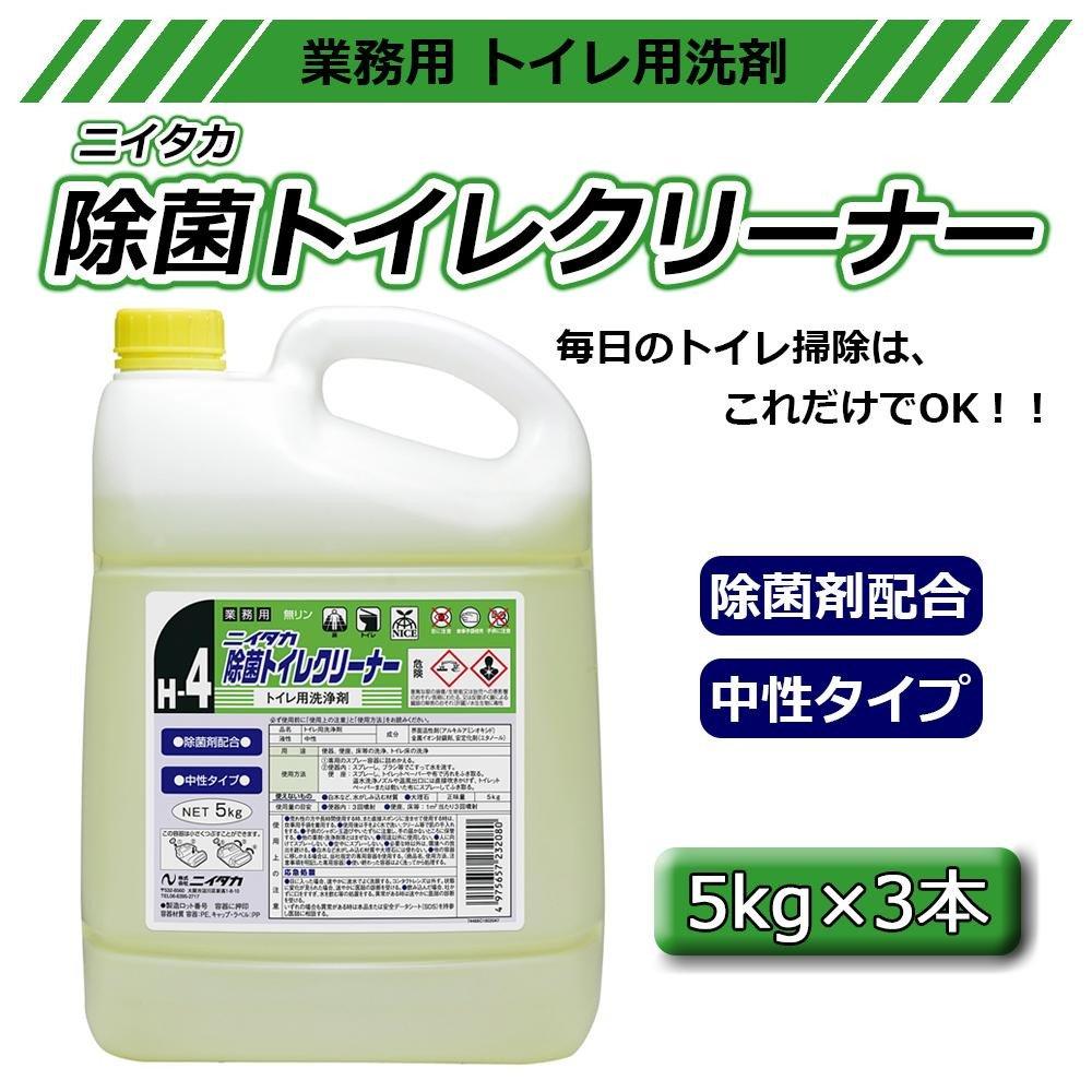 日用品 トイレ掃除用品 関連商品 業務用 トイレ用洗浄剤 ニイタカ除菌トイレクリーナー(H-4) 5kg×3本 233130 B076B5ZYXG