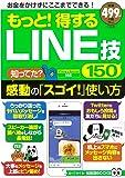 もっと! 得するLINE技150 (TJMOOK)