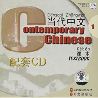 Contemporary chinese textbook 1 chinese and english edition wu contemporary chinese vol 1 cd set 6cd fandeluxe Images