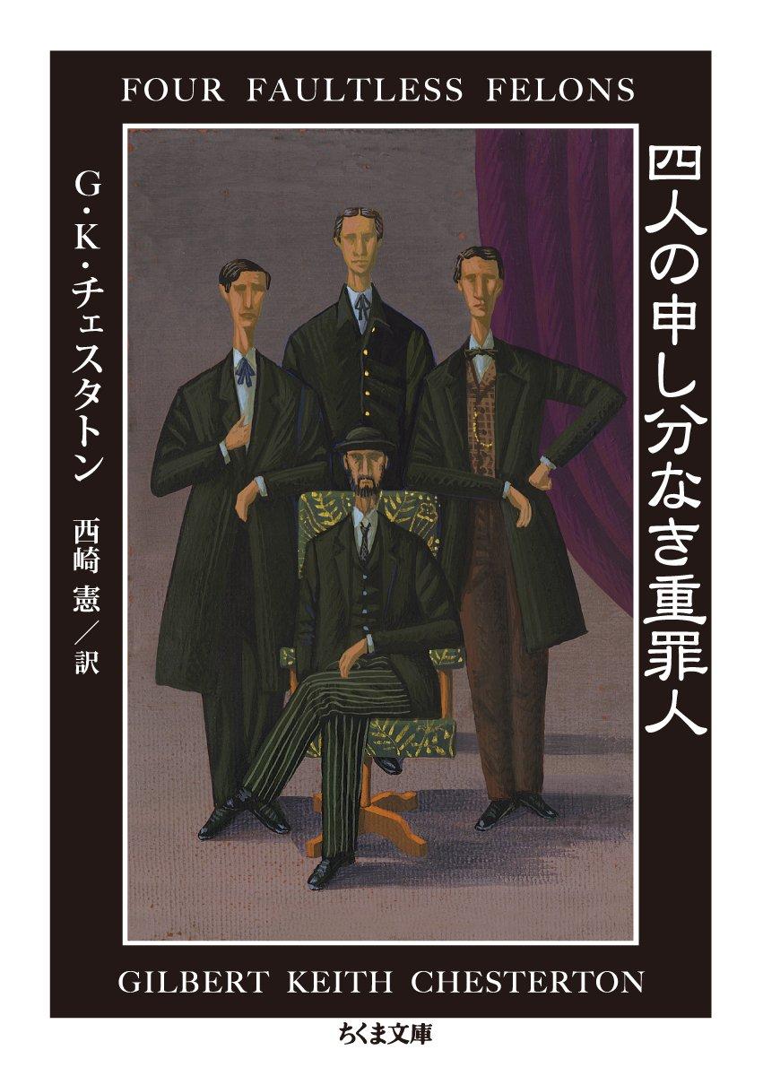 4nin no mōshibunnaki jūzainin pdf epub