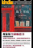 岛上书店(读客熊猫君出品,每个人的生命中,都有无比艰难的那一年,将人生变得美好而辽阔。现象级全球畅销书!)