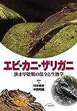 エビ・カニ・ザリガニ―淡水甲殻類の保全と生物学