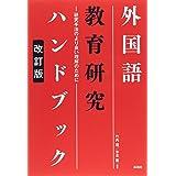 オノマトペラペラ マンガで日本語の擬音語?擬態語