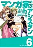 マンガ家さんとアシスタントさんと(6) (ヤングガンガンコミックス)
