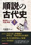 順説の古代史 上巻 (創世紀のなかの天皇と神話)