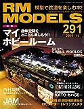 RM MODELS (アールエムモデルズ) 2019年11月号 Vol.291