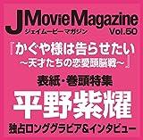 J Movie Magazine Vol.50【表紙:平野紫耀『かぐや様は告らせたい~天才たちの恋愛頭脳戦~】 (パーフェクト・メモワール)