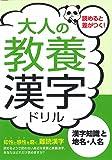大人の教養漢字ドリル―漢字知識と地名・人名