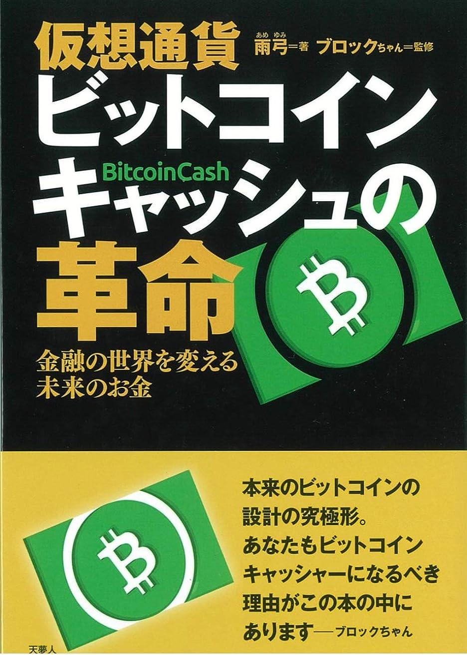 カバーぐるぐる推定する起業は楽しい!21世紀ニッポンの起業家人生入門