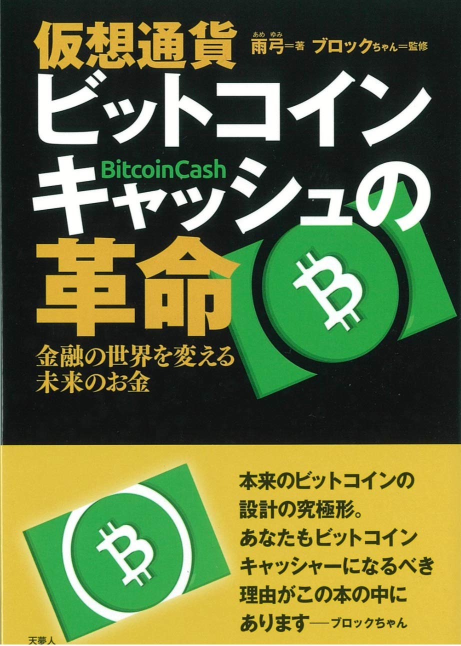 仮想 世界 通貨 の