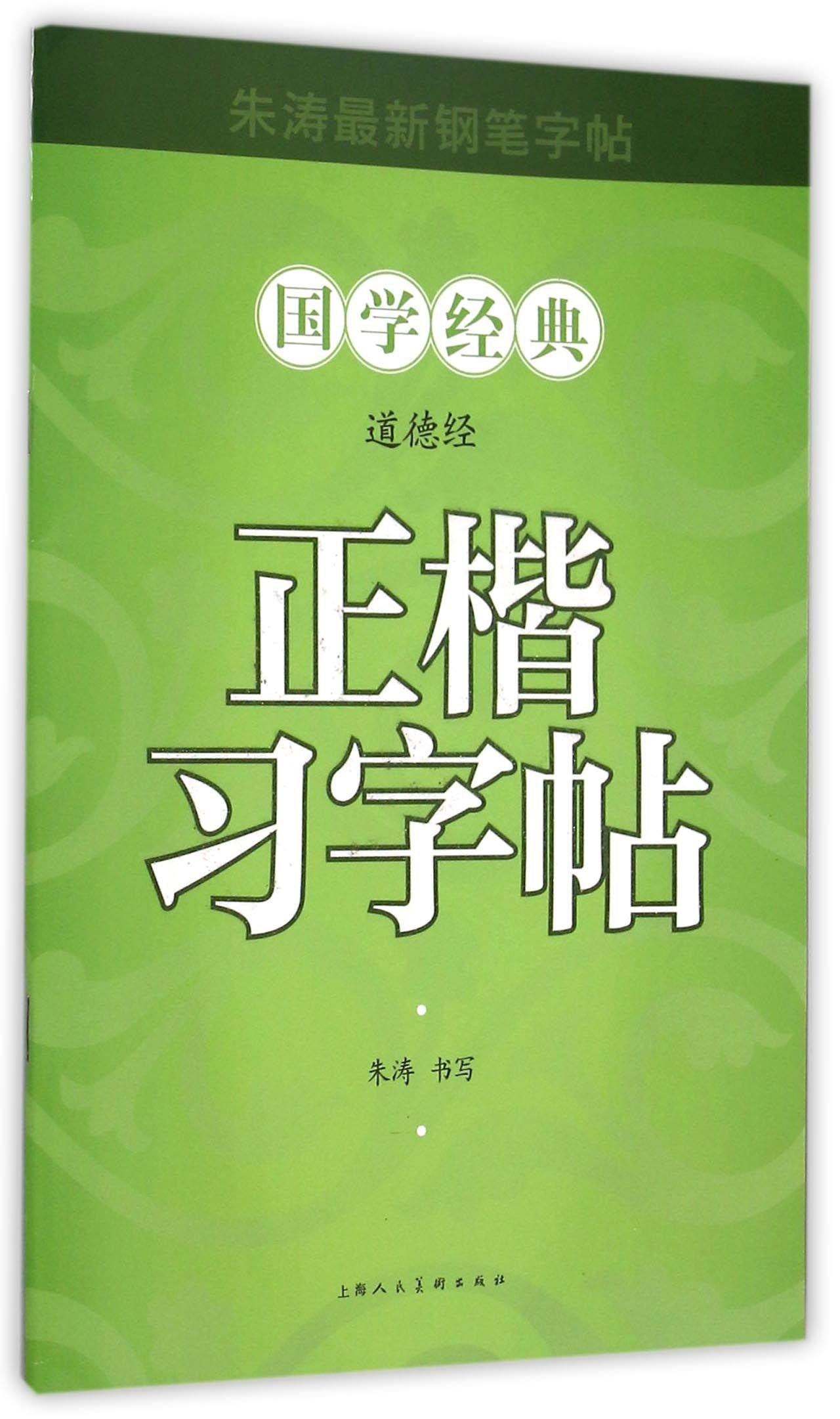 Download Regular Script Copybook: Tao Te Ching (Chinese Edition) PDF ePub ebook