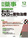 月刊薬事 2018年 12 月号 [雑誌] (特集:ガイドラインでこう変わった 最も新しいCKDの薬物治療)