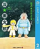 星の王子さま 2 (ジャンプコミックスDIGITAL)