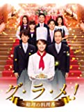 グ・ラ・メ!~総理の料理番~ DVD BOX