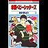 学園ベビーシッターズ 3 (花とゆめコミックス)