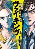 王様達のヴァイキング (1) (ビッグコミックス)