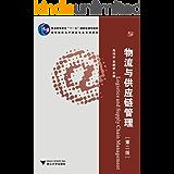 """物流与供应链管理(第2版) (高等院校电子商务专业系列教材,普通高等教育""""十一五""""国家级规划教材)"""