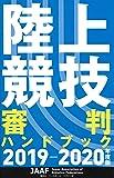 陸上競技 審判ハンドブック 〈2019-2020年度版〉